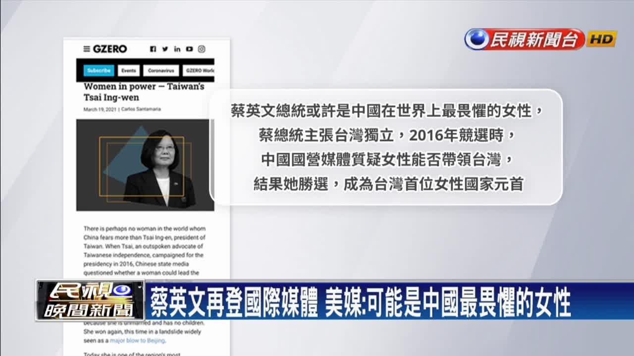 「軟實力走出路」 美媒:蔡英文是中國最畏懼的女性