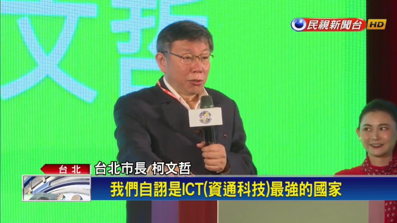 出席台灣商會年會 賴、柯開講隔空較勁
