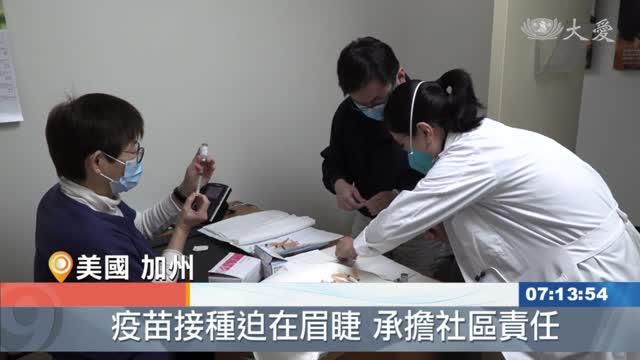 在美慈濟志工挺疫苗 提供注射服務