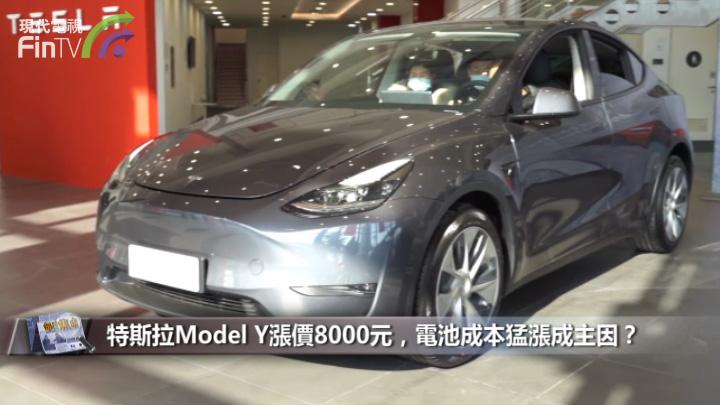 特斯拉Model Y漲價8000元,電池成本猛漲成主因?