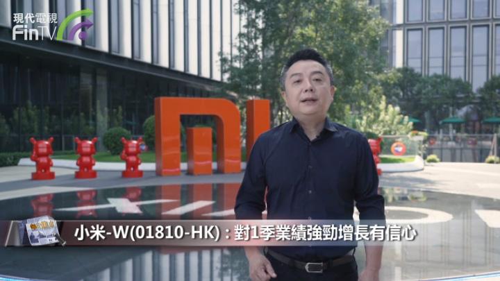 小米-W(01810-HK) : 對1季業績強勁增長有信心
