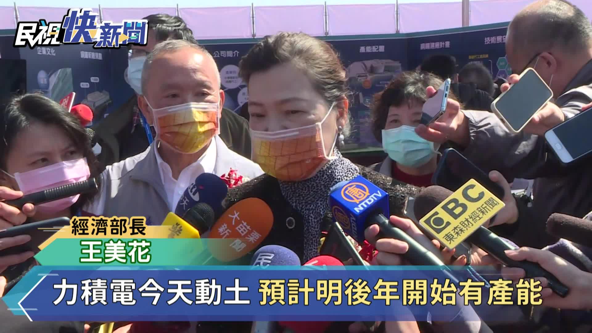 快新聞/力積電銅鑼12吋廠今動土 王美花:有詳細水電配置規劃