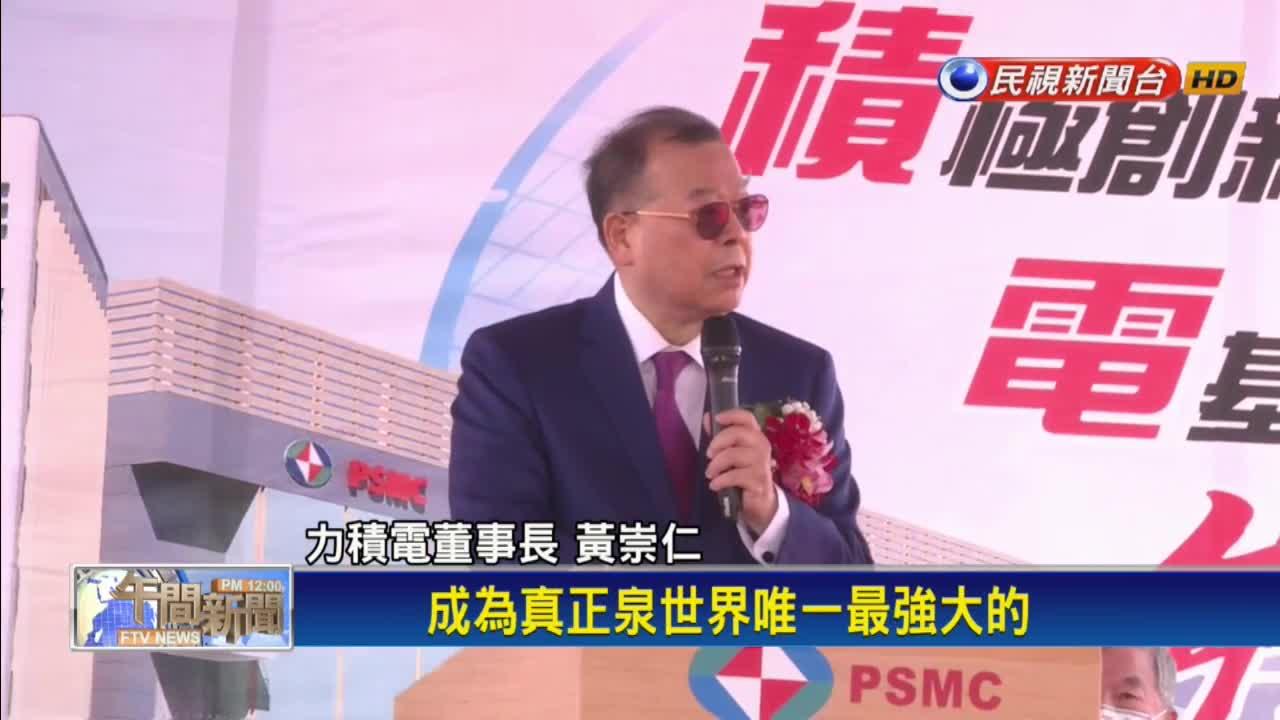 力積電銅鑼廠動土 總統:護國神山形成護國群山