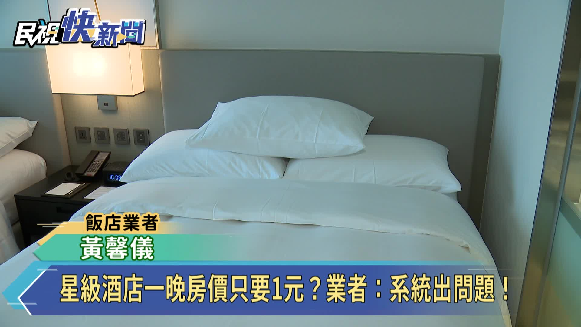 星級酒店一晚房價只要1元?民眾瘋狂訂120晚 業者:系統出問題!