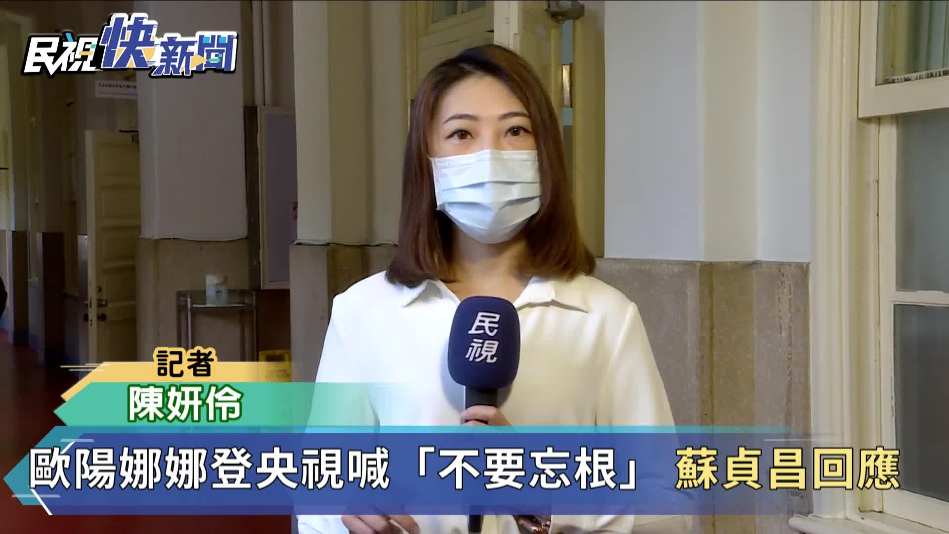 快新聞/歐陽娜娜登央視喊「不要忘根」 蘇貞昌:很多人不知道是怎樣