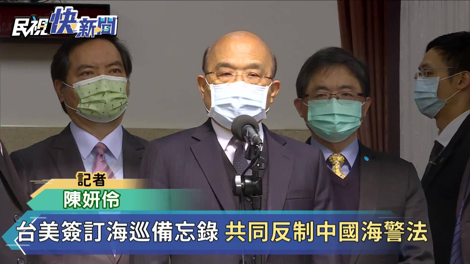 快新聞/台美首份備忘錄成立「海巡工作小組」 蘇貞昌:中國不要加深區域和平緊張