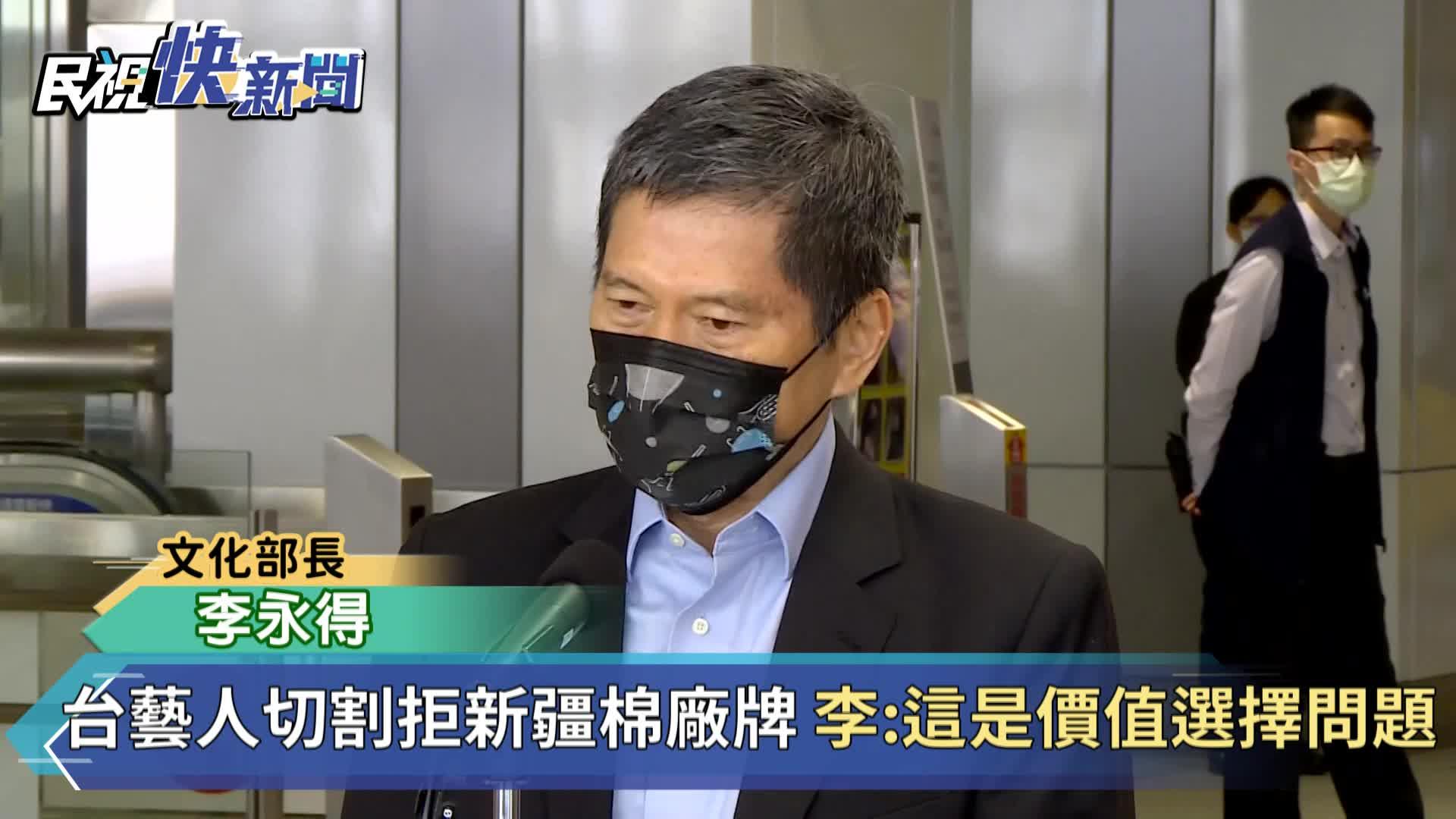 快新聞/台灣藝人急切割拒新疆棉廠牌 李永得:這是價值選擇問題