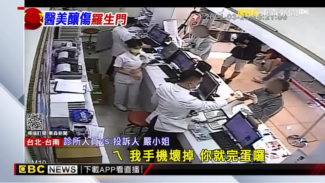 獨家》控醫美解說員劃傷手 診所公布監視器反駁
