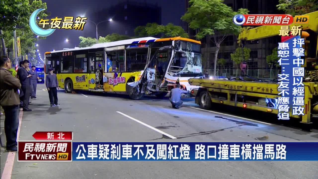 「長賜輪」陸上版?板橋公車撞爛橫擋三車道