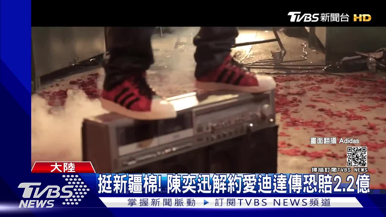 """陳奕迅解約愛迪達恐賠2.2億 網曝關鍵""""全球終身代言人"""""""