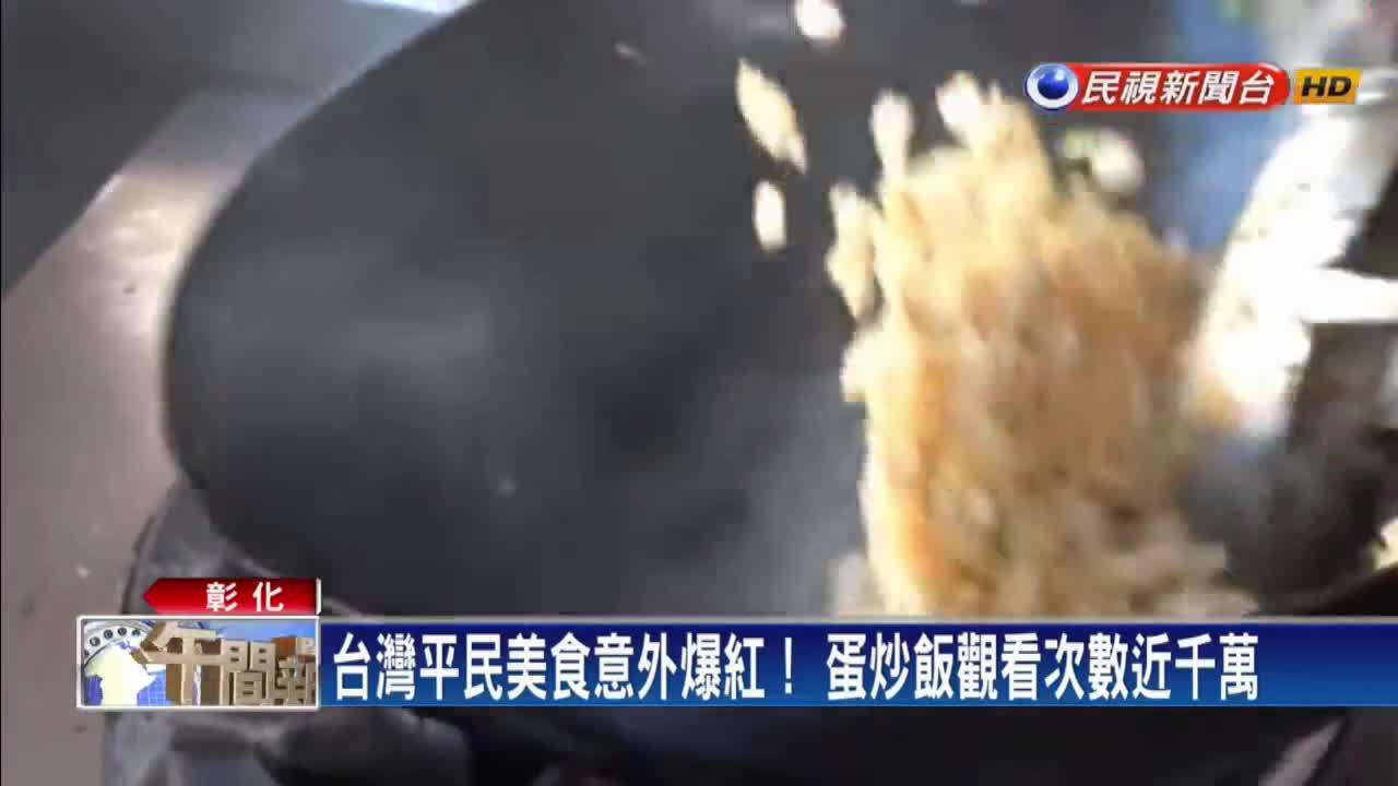 台式蛋炒飯紅到國外! 炒飯片觀看次數近千萬