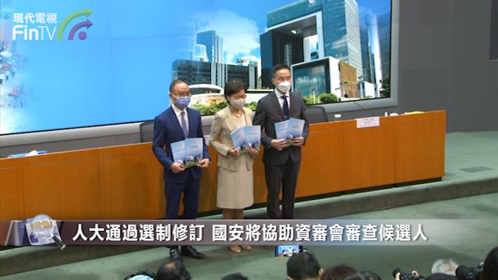 人大通過香港選制修訂 資審會由高官組成國安協助