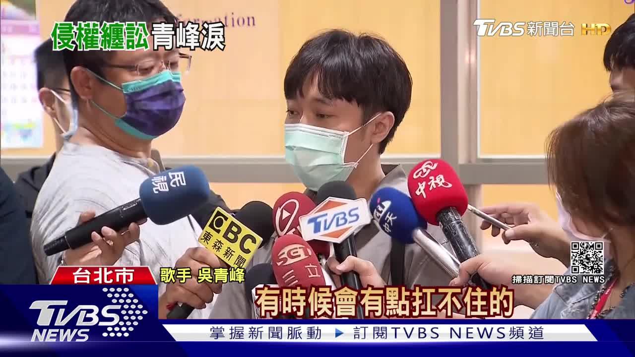 """遭提告違反著作權!青峰還原""""解約恩師""""過程 淚灑法庭"""
