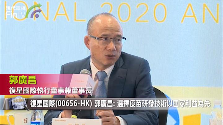 復星國際(00656-HK) 郭廣昌: 選擇疫苗研發技術以國家利益為先