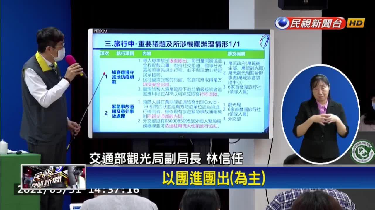 帛琉旅遊泡泡4/1出團 陳時中防疫醫機場坐鎮