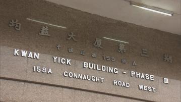 均益大廈第三期二樓以上10號室居民須撤離