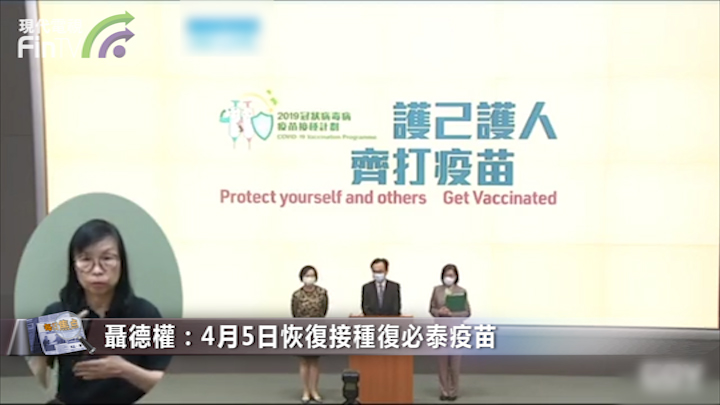 下周一恢復接種復必泰 陳漢儀:疫苗藥瓶超低溫致封裝問題出現