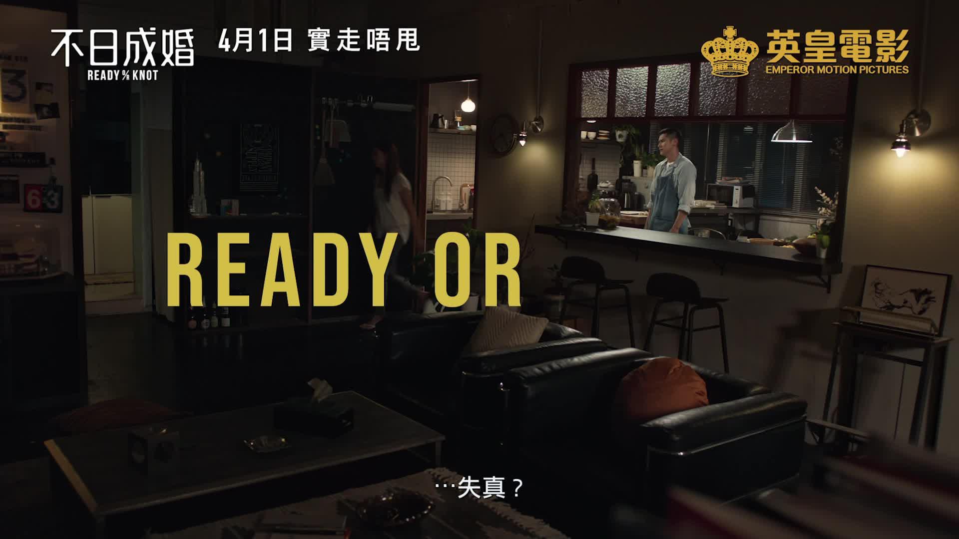 《不日成婚》電影預告