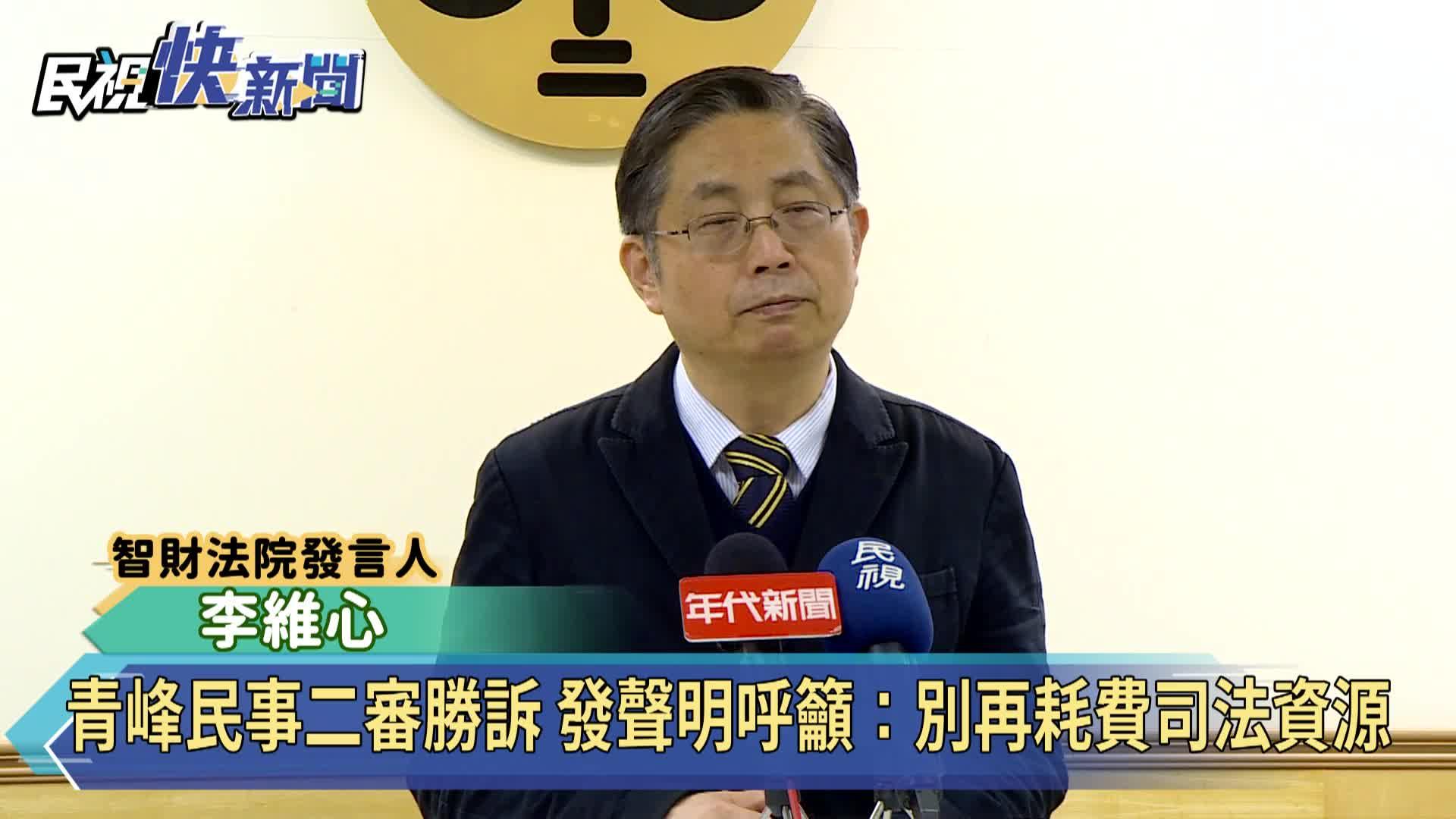 青峰民事二審勝訴 發聲明呼籲:別再耗費司法資源
