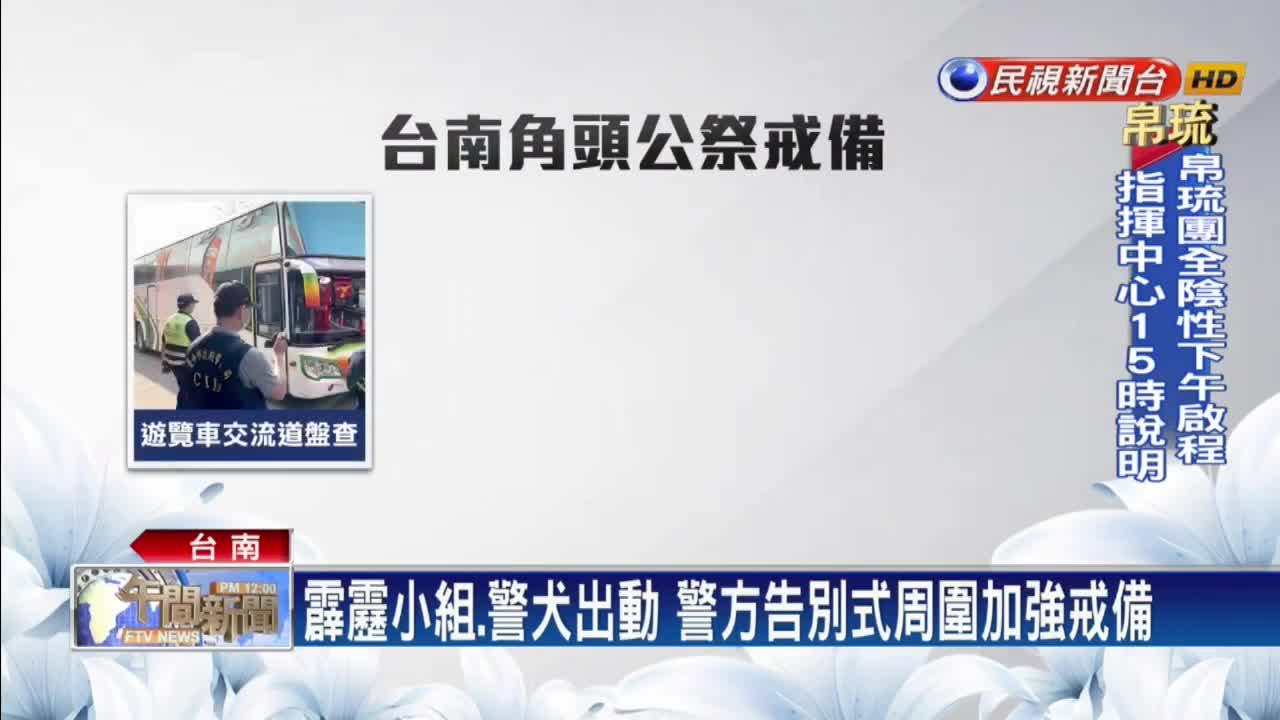台南角頭遭槍殺今告別式 警逮6名通緝犯