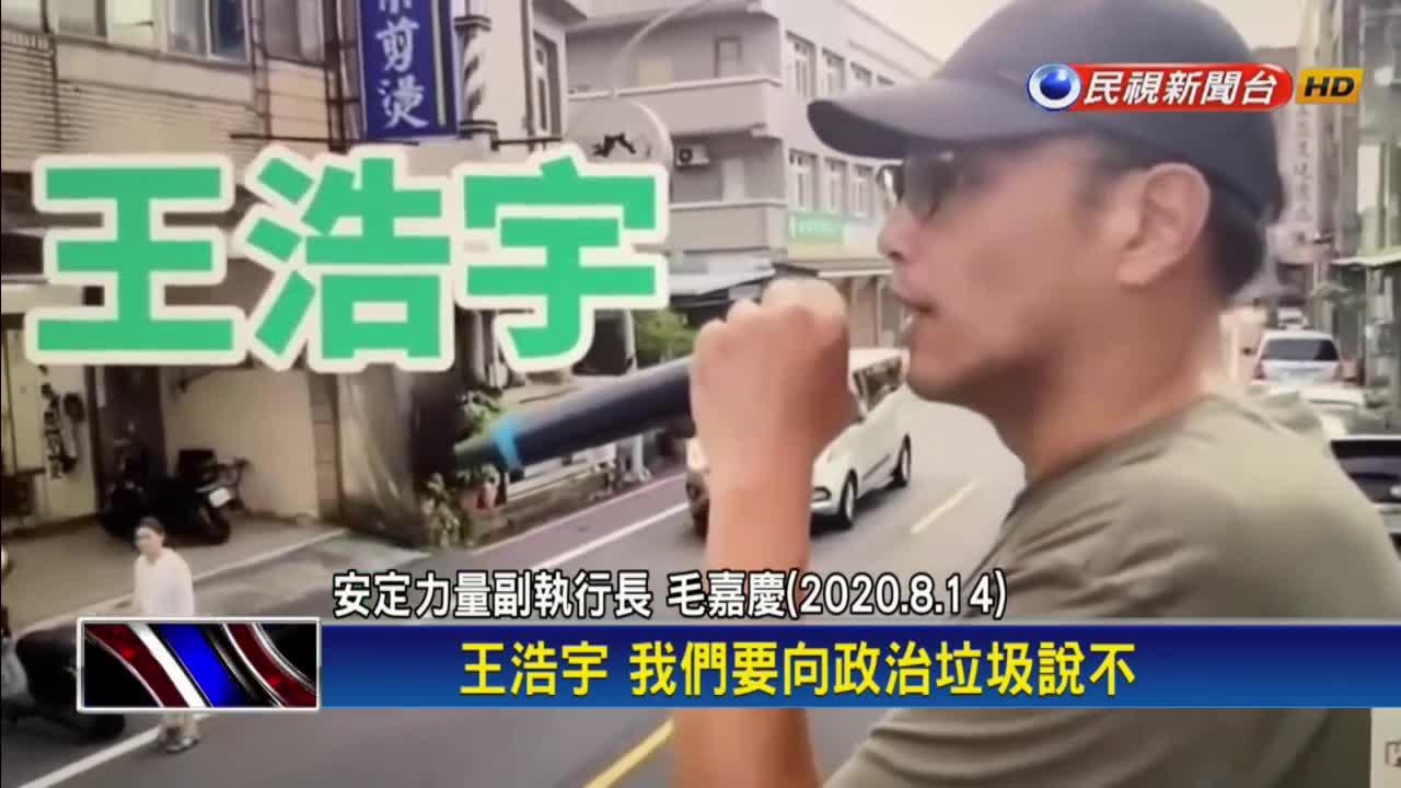 挺韓大將毛嘉慶血癌! 「罷免宿敵」王浩宇爆哭