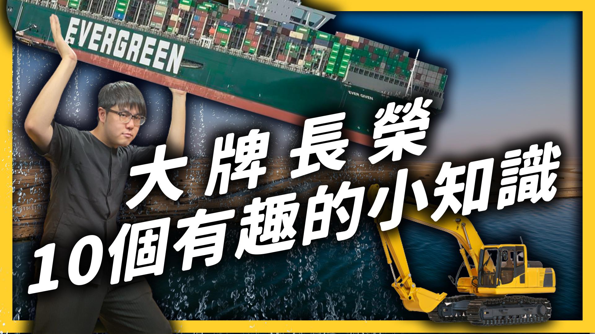 世界的塞子終於通了!長榮貨輪擱淺事件,10個你可能還不知道的小知識!