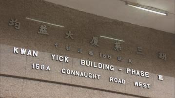 均益大廈三期B座16人違反強檢公告