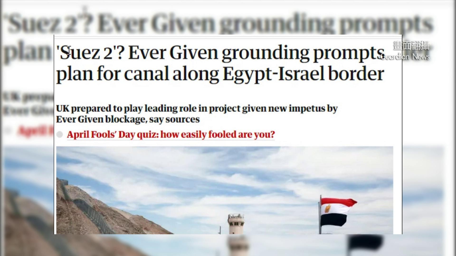 怕「塞子」重演? 傳將蓋「第二條蘇伊士運河」 英媒真相了!