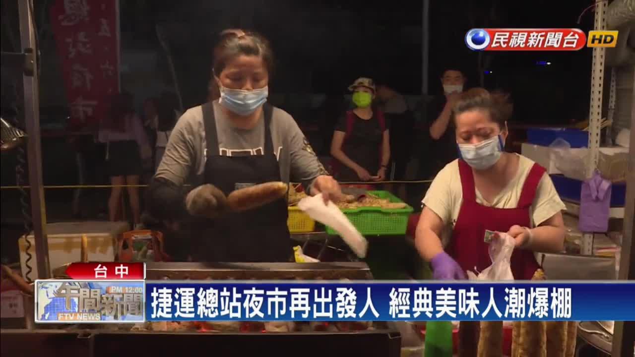 台中捷運總站夜市擠爆 警2小時開30張違停罰單