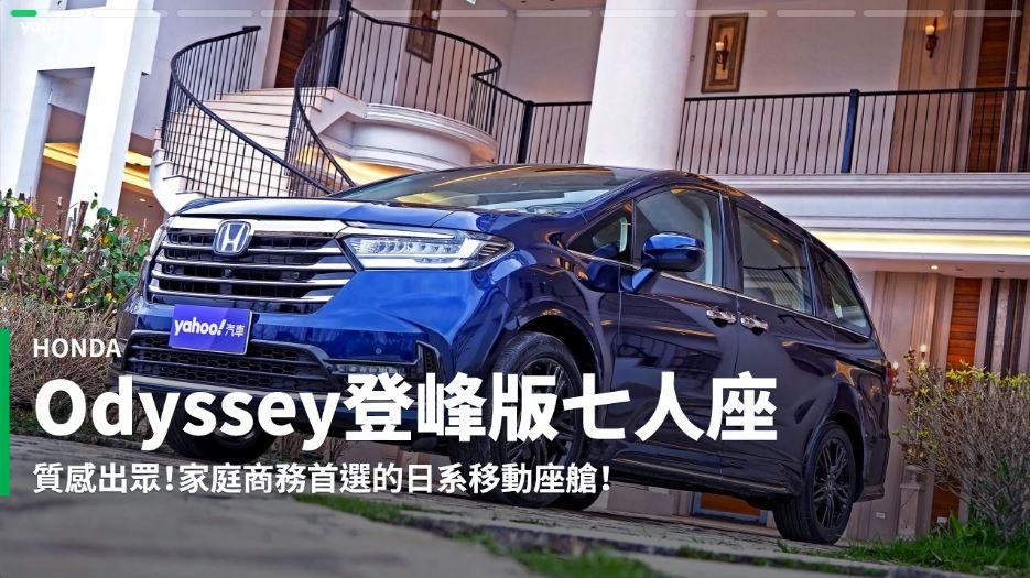 【新車速報】不是所有MPV都能拿Ace!2021 Honda Odyssey登峰版七人座小改款試駕