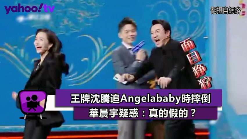 王牌沉騰追Angelababy時摔倒 華晨宇疑惑:真的假的?