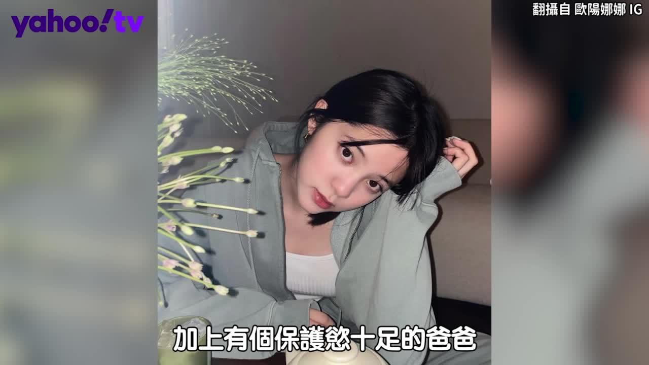歐陽娜娜躺沙發肩帶滑落胸部炸出 網友tag爸爸:應該會暈倒