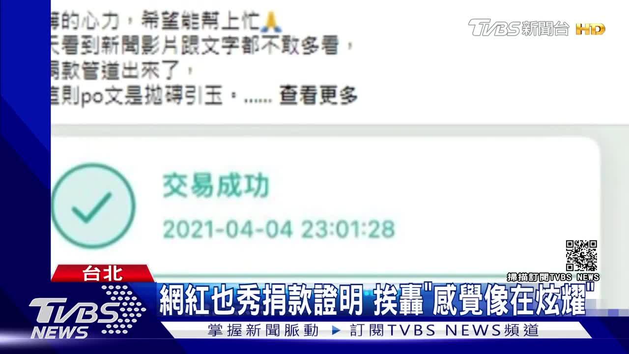 心痛太魯閣事故! 林志玲宣布捐400萬元