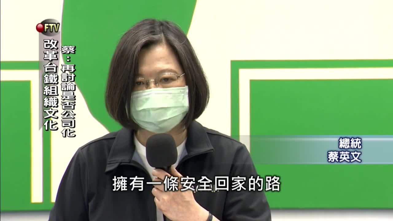 誓言進行台鐵改革 蔡總統:首要解決組織文化