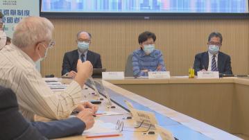 林鄭連同政府官員約見各界解說新選舉制度