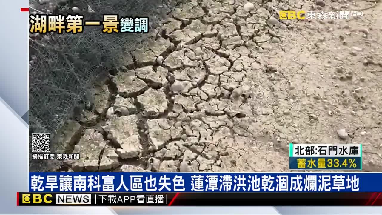 乾旱讓南科富人區也失色 蓮潭滯洪池乾涸成爛泥草地