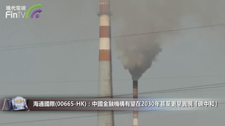 海通國際(00665-HK):中國金融機構有望在2030年甚至更早實現「碳中和」