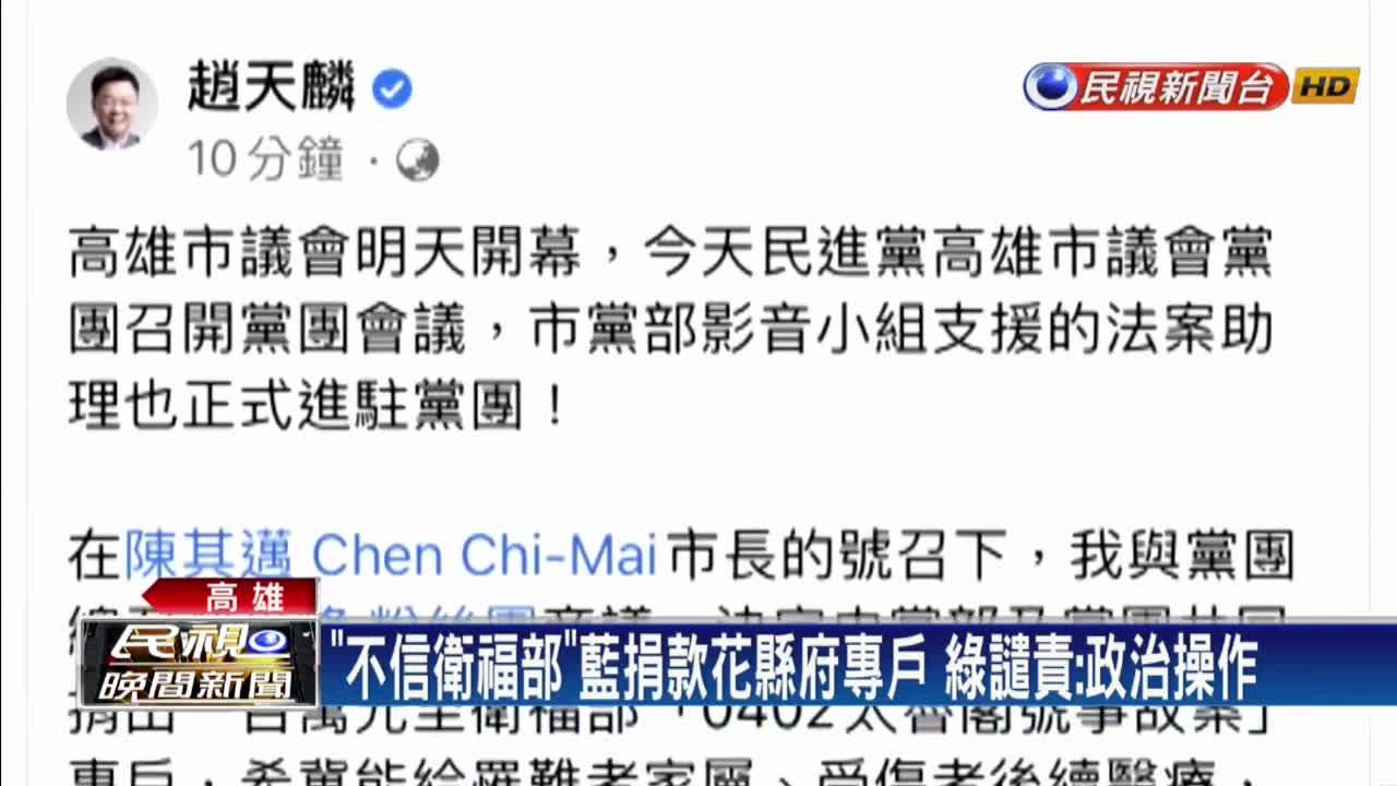 藍黨團捐百萬至花蓮縣府專戶 綠譴責:惡意政治操作
