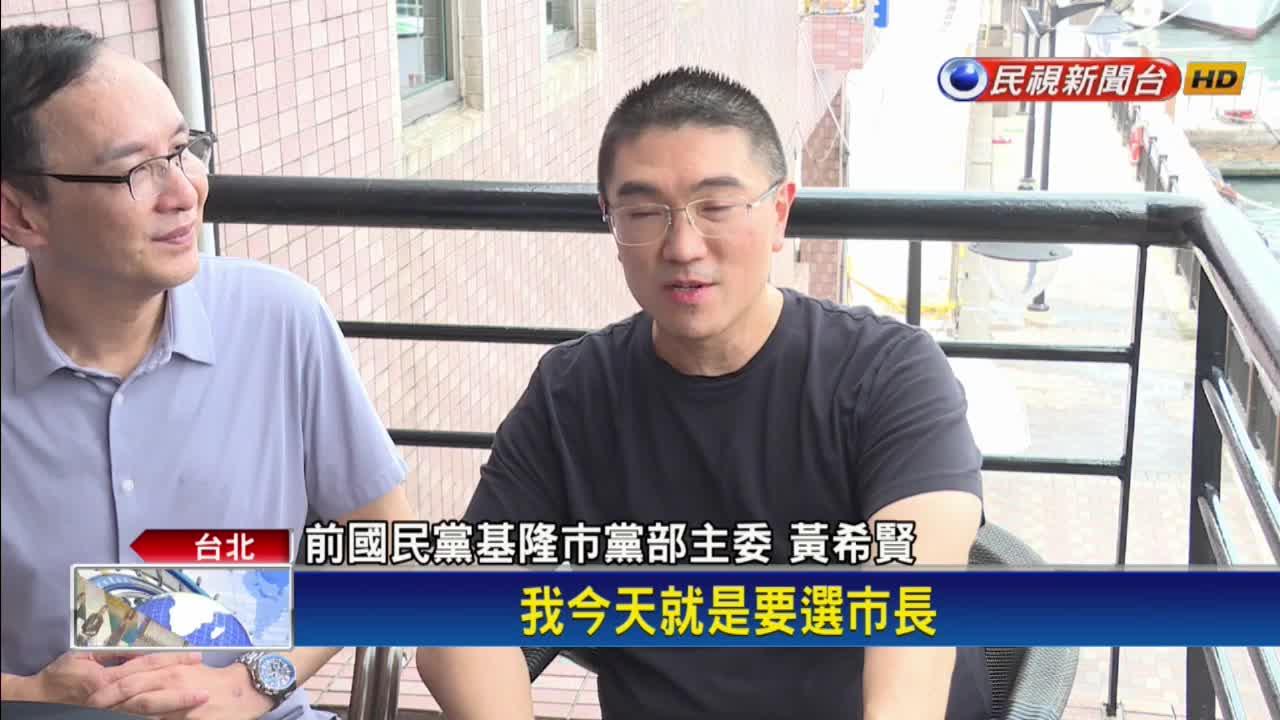 選戰添變數? 黃希賢宣布籌設「進步基隆連線」