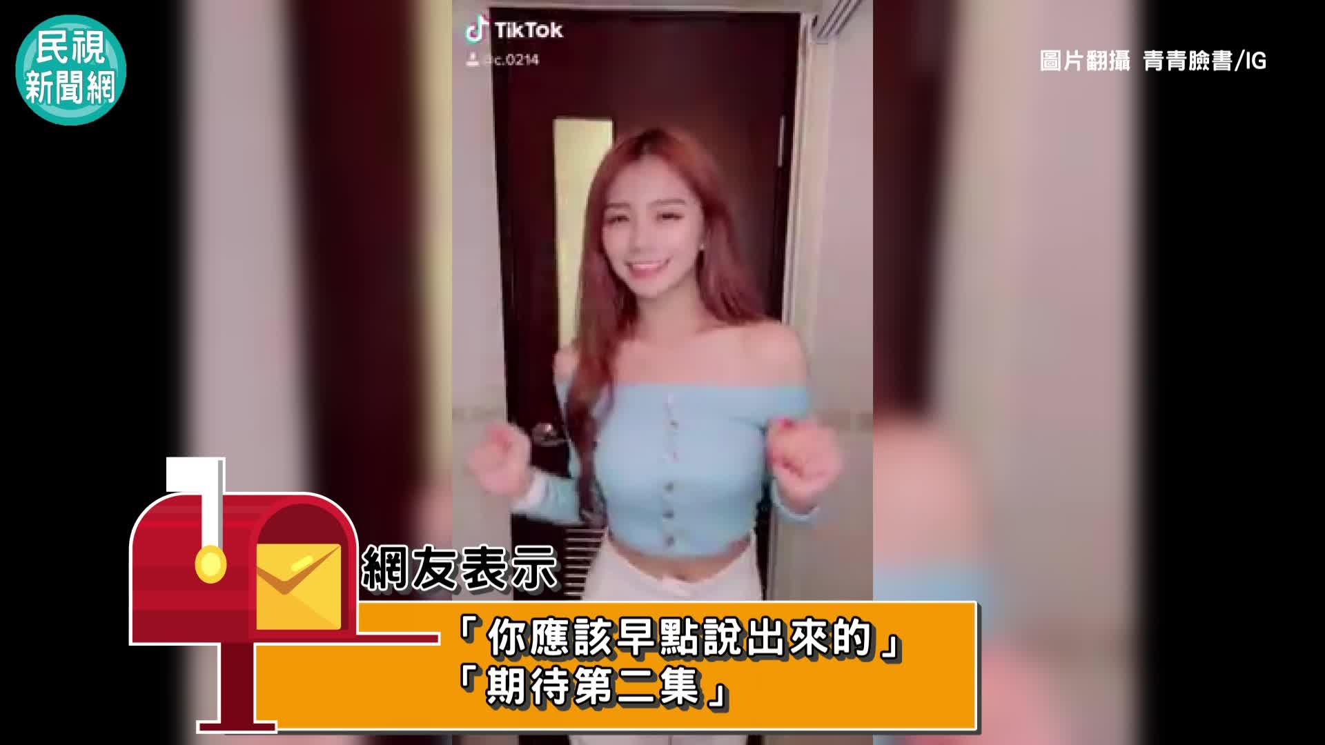 青青自爆「放火遭仙人跳」內幕 1700字曝渣男行為