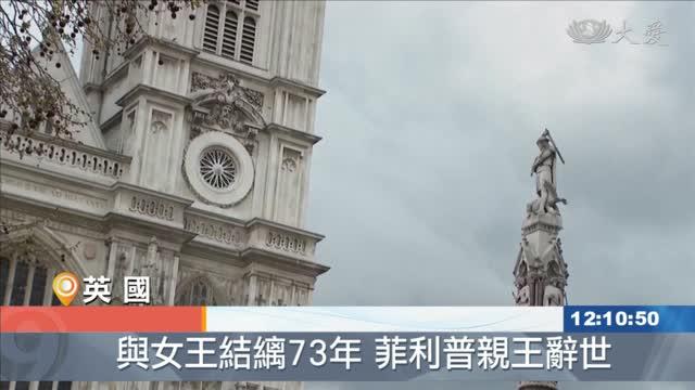菲利普親王辭世 總統蔡英文表達哀悼