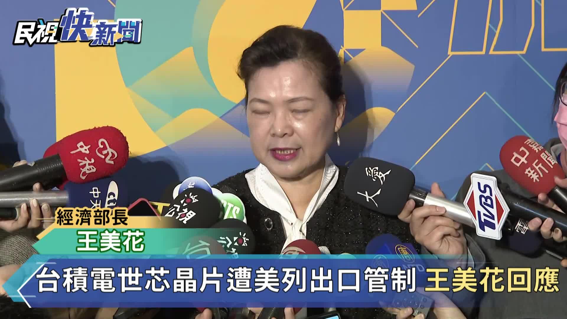 快新聞/台晶片客戶遭美列限制出口清單 王美花:廠商會符合新規定