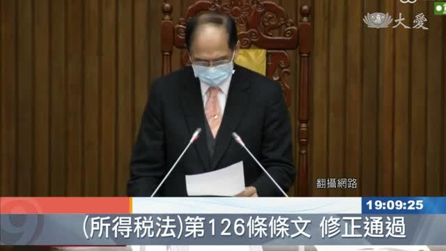 """房地合一2.0三讀 盼推""""囤房稅""""做配套"""