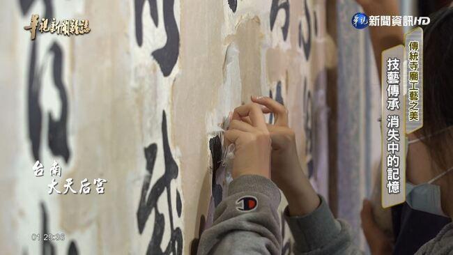 【華視台語新聞雜誌】技藝傳承 消失中的記憶 傳統寺廟工藝之美