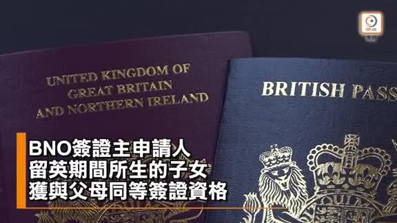 英修改BNO簽證指引 允新生子女及新伴侶分開申請
