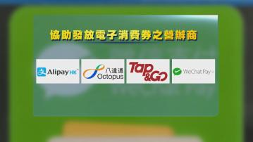 陳茂波:營辦商同意盡量減免儲值支付工具涉及費用