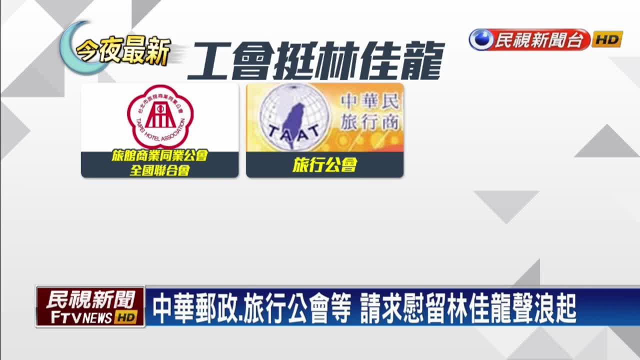 大讚林佳龍務實肯幹 中華電信工會請求慰留