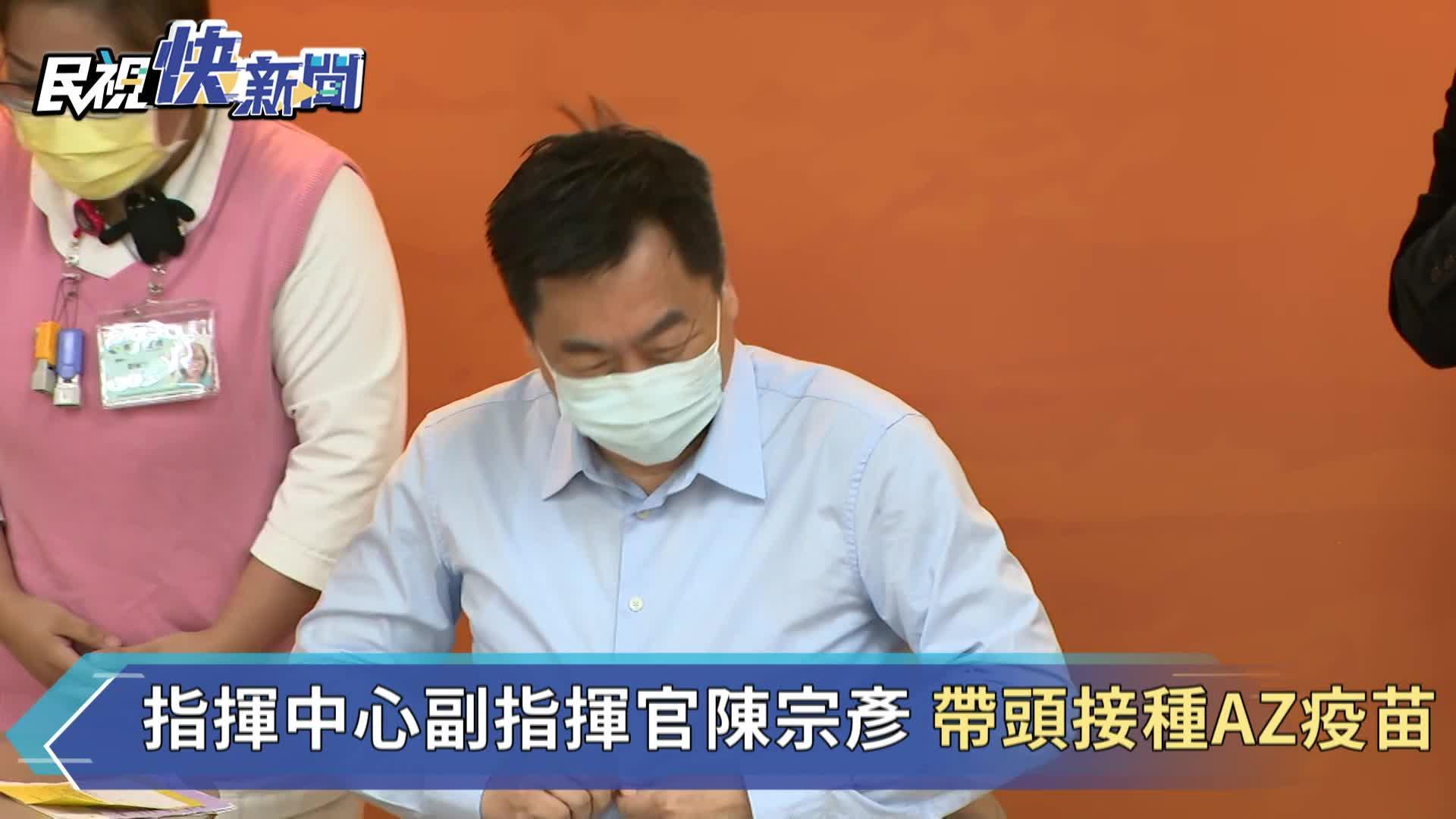 快新聞/陳宗彥羅一鈞打疫苗 直呼比蚊子叮還沒感覺
