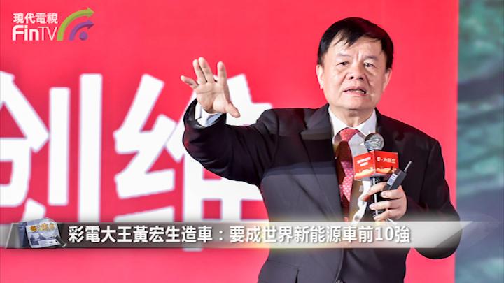 彩電大王黃宏生造車:要成世界新能源車前10強