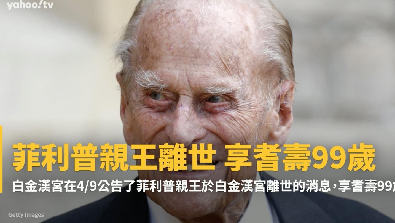 菲利普親王離世 享耆壽99歲